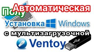 Как добавить файл ответов на мультизагрузочную флешку Ventoy для автоустановки Windows
