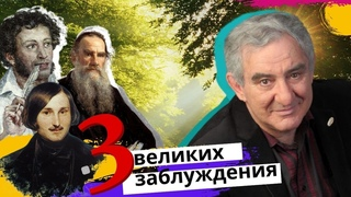 Разоблачение 3 популярных заблуждений и мифов! Михаил Казиник