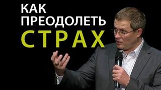 Как преодолеть страх. Проповедь Александра Шевченко.