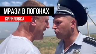 ЭТО ЖЕСТЬ! МУСОРСКИЕ ТВАРИ Кириловка 2019