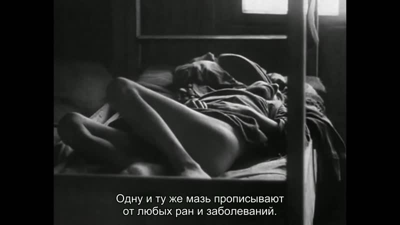 НОЧЬ И ТУМАН 1956 документальный Ален Рене