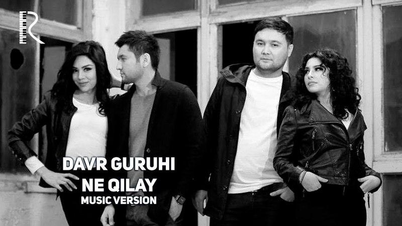 Davr guruhi Ne qilay Давр гурухи Не килай music version