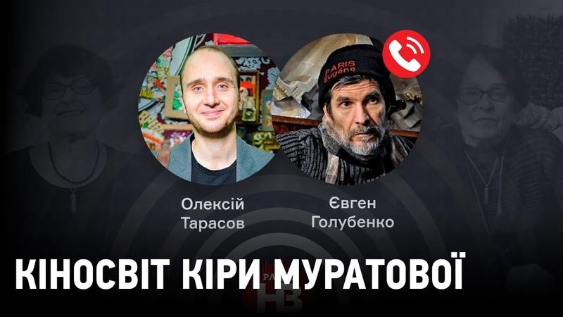 Євген Голубенко Перше інтерв'ю після смерті Кіри Муратової