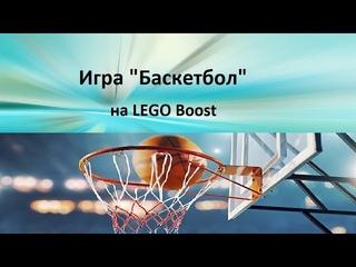 "Игра ""Баскетбол"" на Lego Boost"