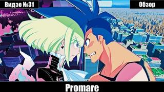 Видеообзор: Promare (Всратая Пламенная Бригада)