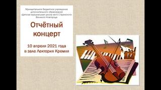 Отчётный концерт ДМШ им. А.С.Аренского (Великий Новгород). Зал лектория музея,  Кремль, .