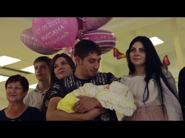 Видеосъёмка выписки из роддома Краснодар Милана едет домой