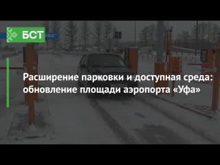 Расширение парковки и доступная среда: обновление площади аэропорта Уфа