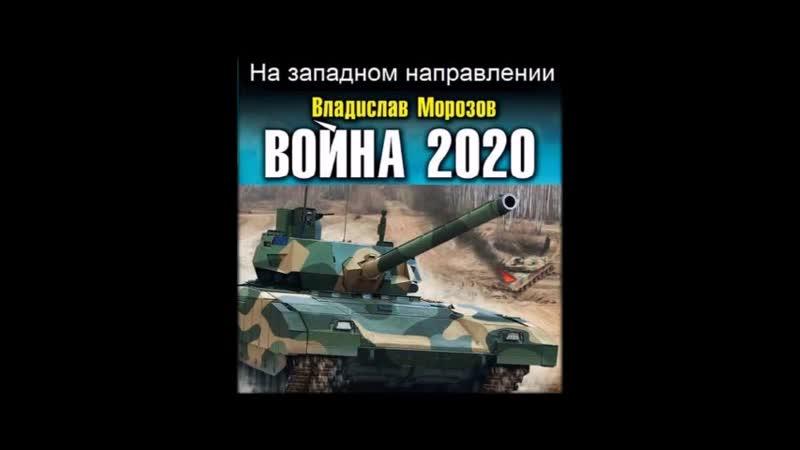 Морозов Владислав Война 2020 Андрей Гребенщиков 1 На западном направлении