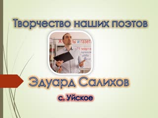 "Эдуард Салихов Стихотворение ""Водопад"""