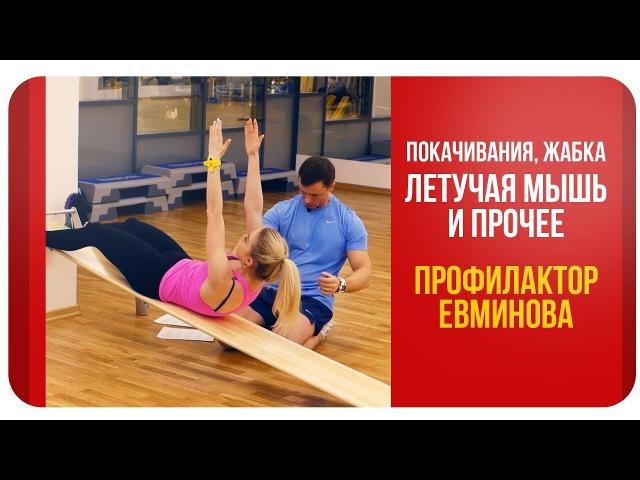 Александр Мельниченко - Покачивания, Жабка, Летучая Мышь и прочее | Профилактор Евминова | 59