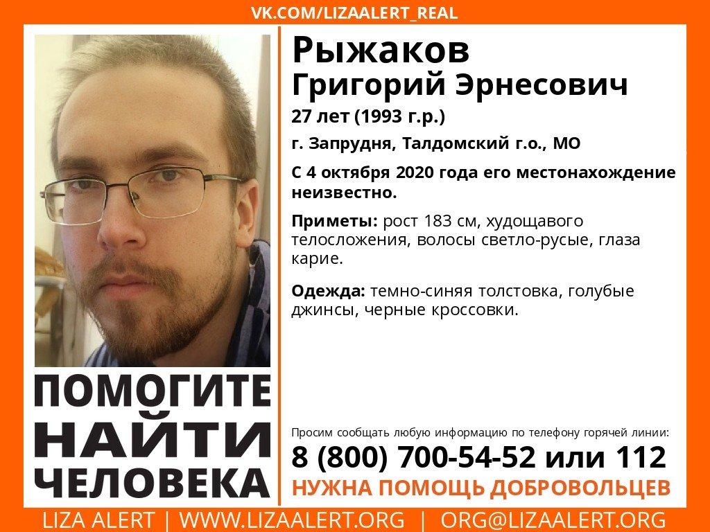 Внимание! Помогите найти человека! Пропал Рыжаков Григорий Эрнесович, 27 лет, #г