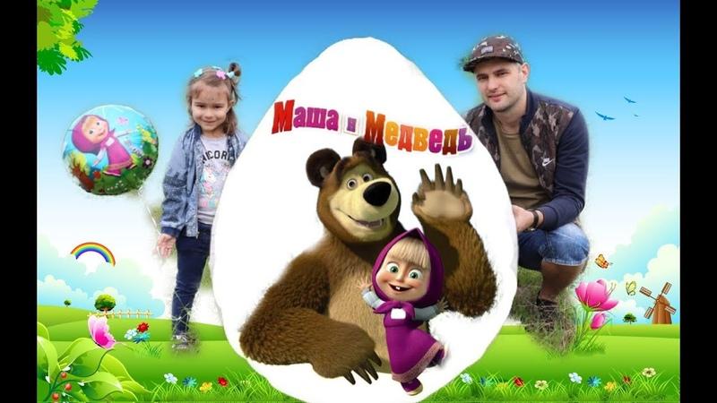 Маша и Медведь новая серия Распаковка огромного яйца Видео для детей Alisa Like TV