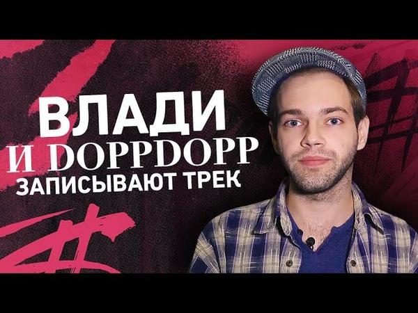 Влади и DoppDopp записывают трек для GrantBeats