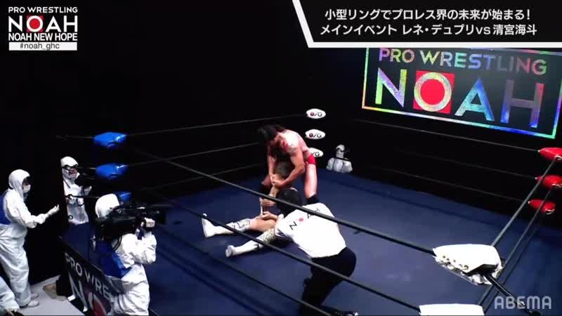 Rene Dupree vs Kaito Kiyomiya