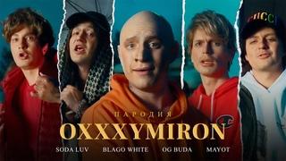 OXXXYMIRON ft. SODA LUV, BLAGO WHITE, OG BUDA, MAYOT. ПАРОДИЯ #41