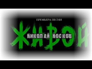 Николай Носков - Живой (ПРЕМЬЕРА 2019)