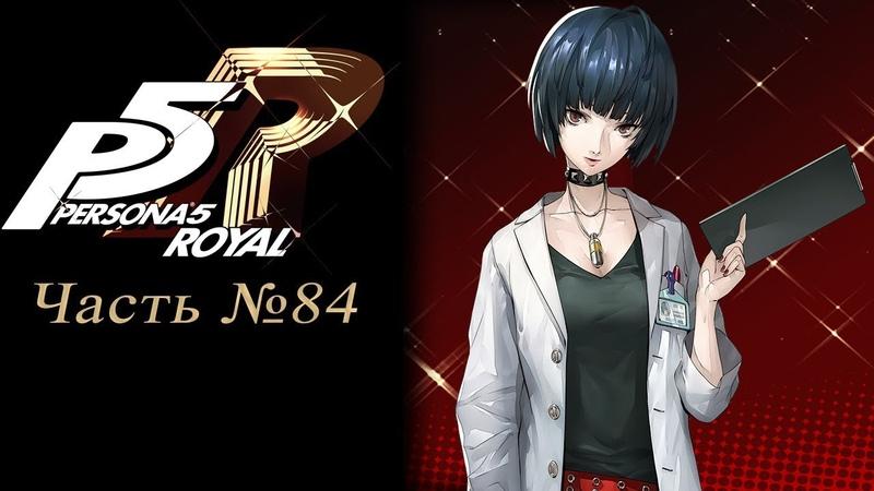 Persona 5 The Royal Часть №84 Tae 8 1 Hifumi 1 Yusuke 6 Mishima 6