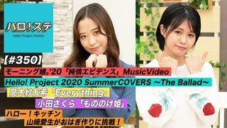 【ハロ!ステ#350】モーニング娘。'20最新MV公開!Hello! Project 2020 Summer COVERS ソロ歌唱映像A