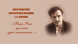 XXXIII областной литературный праздник  Е. Ф. МАРКИНА  «Наша Русь для меня здесь начинается...»