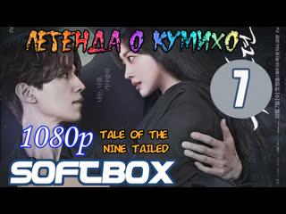 Легенда о Кумихо 7 серия ( Озвучка SoftBox ) / Сказка / Сказание