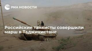 Российские танкисты совершили марш в Таджикистане