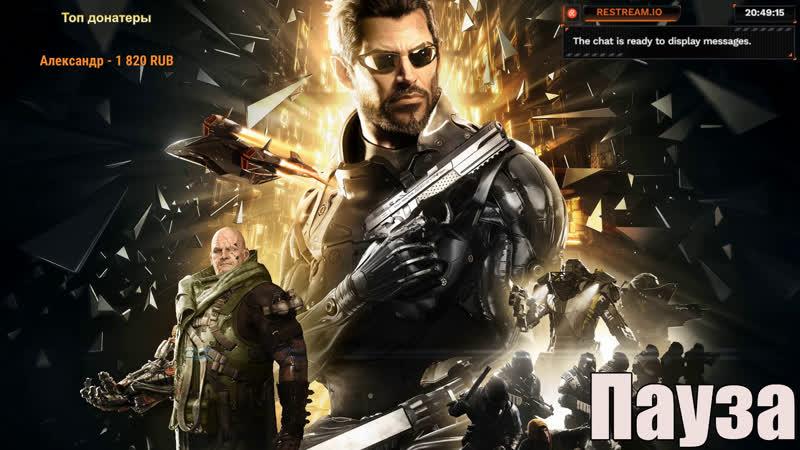 Бью платину в Deus Ex: Mankind Divided | Часть 10