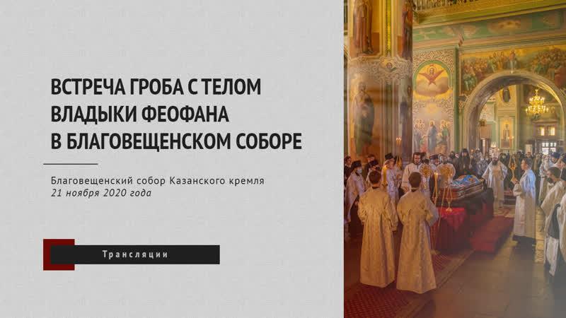 Встреча гроба с телом владыки Феофана в Благовещенском соборе