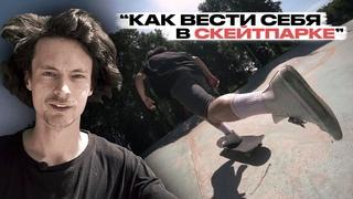 Скейт уроки | Как вести себя в скейтпарке | Федеральная школа