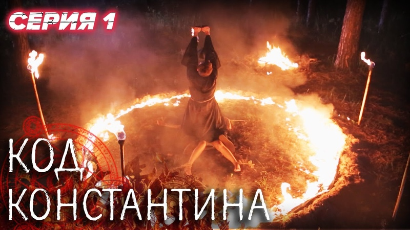 💀 Сериал КОД КОНСТАНТИНА Все серии 1 серия ДЕТЕКТИВ Мистика 2020 Сериалы ICTV