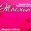 Zhasmin Cherepovets