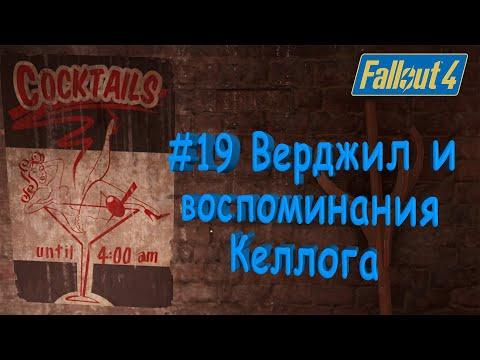 Fallout 4 Прохождение 19 Воспоминания и Венджил