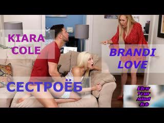 Порно перевод Brandi Love Kiara Cole mom daughter stepmom taboo incest мама дочь сын мачеха падчерица пасынок инцест субтитры