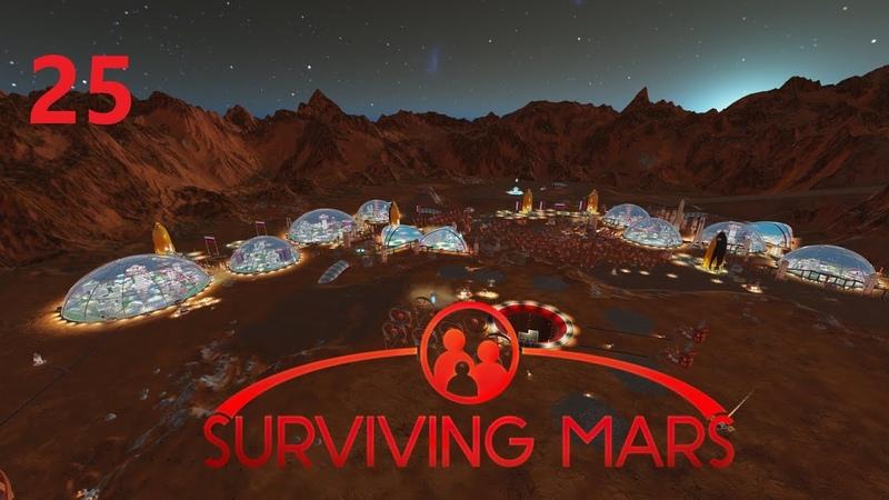 Прохождение Surviving Mars Сезон 2 № 25 Новый купол под 100 новых беженцев