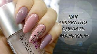 Как аккуратно накрасить ногти обычным лаком//Маникюр дома