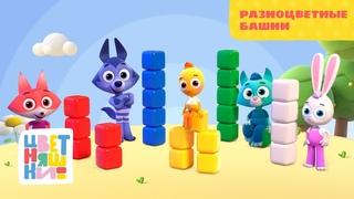 Цветняшки — Разноцветные башни — Серия 11 — развивающий мультик для малышей