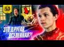 [Cut The Crap] Что показали в трейлере 2 Человек-Паук: Вдали От Дома/Spider-Man Far From Home ТВ-СПОТЫ
