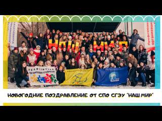 """СПО СГЭУ """"Наш мир"""" новогоднее поздравление"""