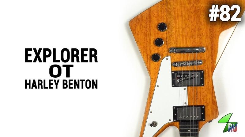 Explorer от Harley Benton Холодный транзисторный стрим 82