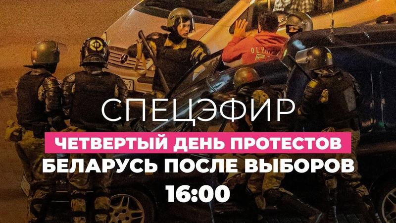 Беларусь после выборов день четвертый задержания и столкновения с силовиками Спецэфир Дождя