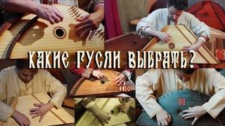 Кирилл Богомилов - Обзор гуслей работы Игоря Крашенинникова