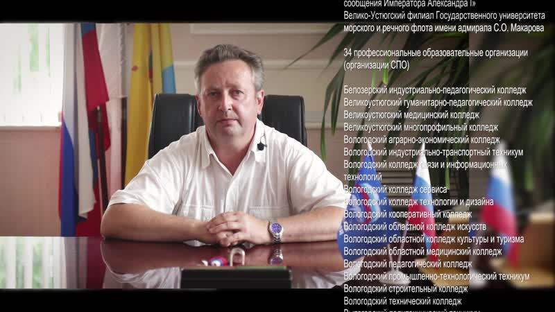 Обращение Главы Вытегорского района к выпускникам 2020 года