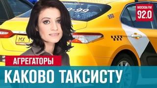 Месяц в в шкуре таксиста. Карина Минина из глубокого погружения в мир московского такси - Москва FM