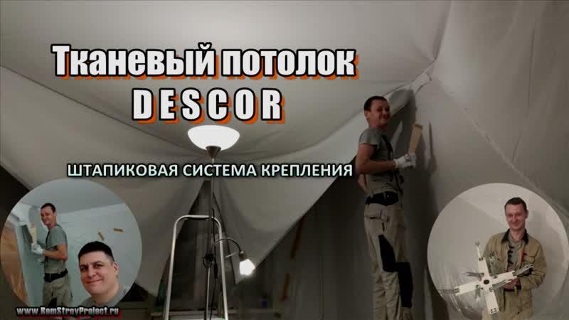 Монтаж тканевого потолка Descor