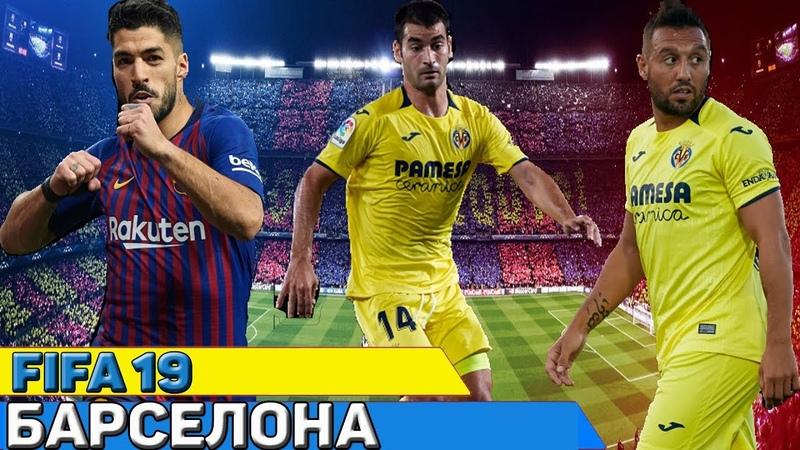 FIFA 19 Карьера тренера за Вильярреал 15 Вильярреал Барселона второй раунд
