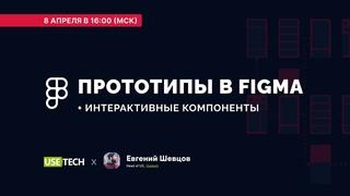 Евгений Шевцов, руководитель UX/UI-направления Usetech. Прототипы в Figma и интерактивные компоненты