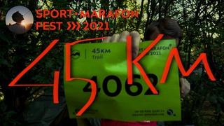 Sport-Marafon Trail, 45 km, первая ультра