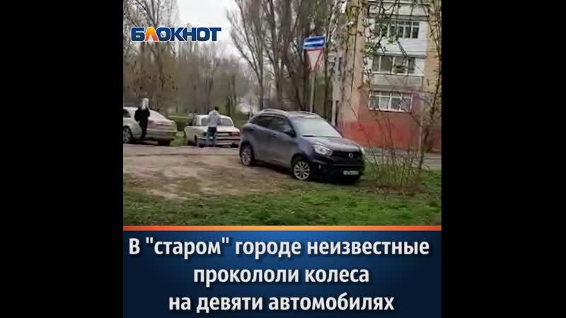 В старой части Волгодонска неизвестные прокололи колеса на девяти автомобилях