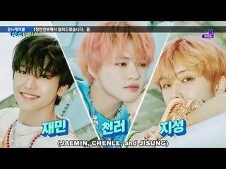 ENGSUB Weekly Idol EP519 NCT Dream