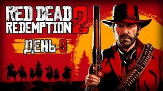 🔴 RED DEAD REDEMPTION 2 / ДЕНЬ #6 —  [ЭФИР]